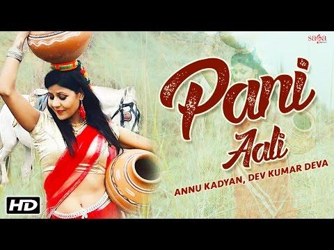 पानी आली पानी प्यादे | Pani Aali | Haryanvi Songs 2017 | Dev Kumar Deva, Annu Kadyan, Renu Choudhary