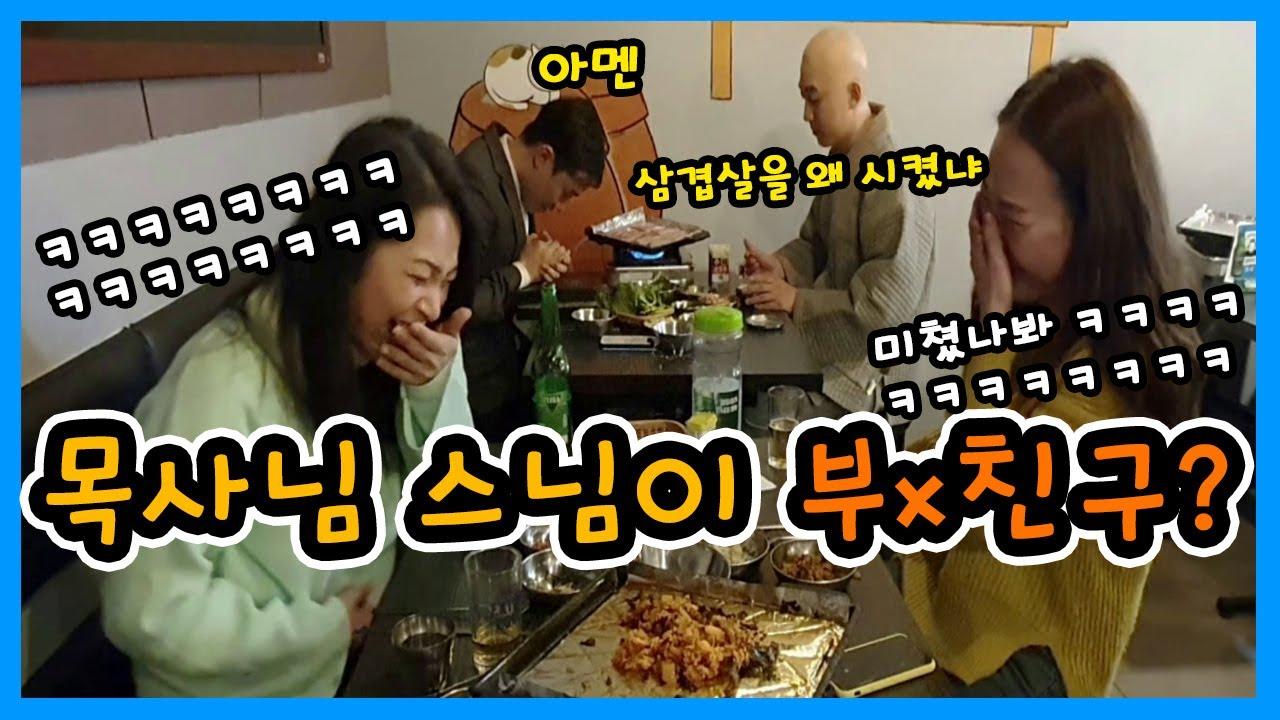 [몰카] Eng CN Sub) 목사님 스님이 부랄친구라면? 약빤 몰카 ㅋㅋㅋ 옆 테이블 미녀들은 무슨 죄?ㅋㅋㅋㅋ