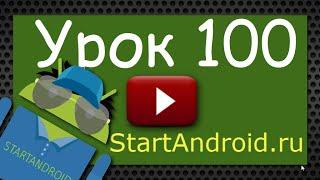 Урок 100. Service. IntentService. Foreground. Автозагрузка сервиса (разработка в Android Studio)