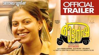 Autorsha | ഓട്ടര്ഷ | Official Trailer | Sujith Vasudev | Anusree | Tiny Tom | Rahul Madhav