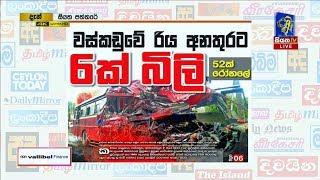 Siyatha Paththare | 05.08.2019 | Siyatha TV Thumbnail