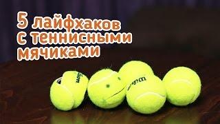 [How to] 5 лайфхаков с теннисными мячиками / 5 tennis ball lifehacks