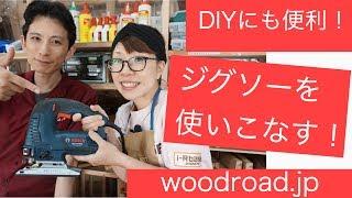 自己流DIYからの脱出!販売できる家具づくりの技術を身に付けよう! チ...