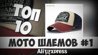 Новинки Мото шлемов из китая #1(, 2018-02-21T18:06:37.000Z)