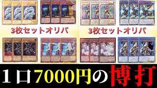 【遊戯王】究極の3枚セットを当てろ!!1口7,000円の博打で爆アドGETなるか!?