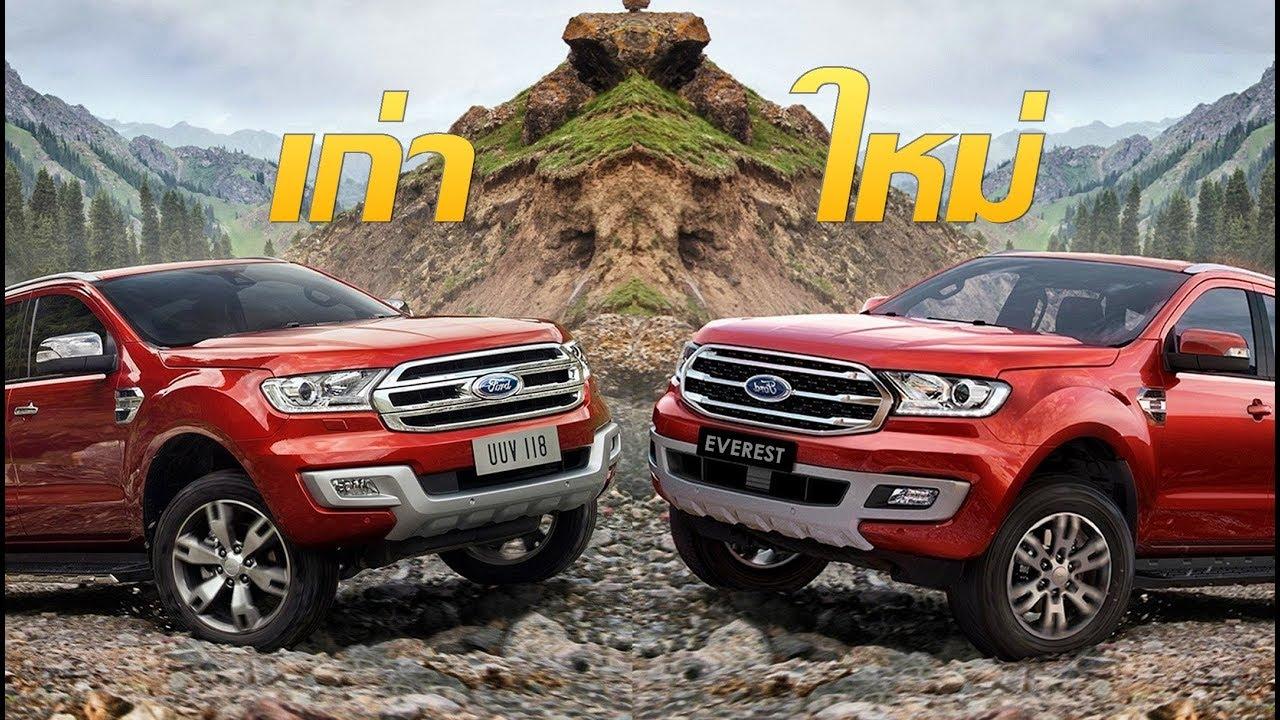 หน้าใหม่! Ford Everest ไมเนอเชนจ์ ต่างจากเดิมตรงไหนบ้าง? | MZ Crazy Cars