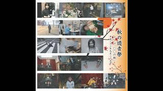 2011.09.25 秋の遊音祭