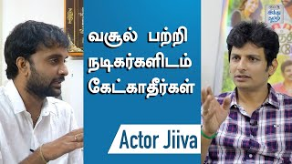 Dont Ask Actors about Boxoffice Collection | Jiiva Interview | Kalathil Santhippom | Selfie Review