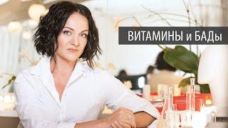 видео Витаминно-минеральные комплексы Статьи