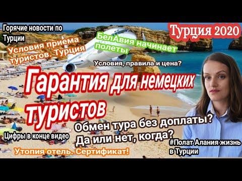 Турция 2020.гарантия для немецких туристов. Polat Alanya жизнь в Турции. Последние новости туризма.