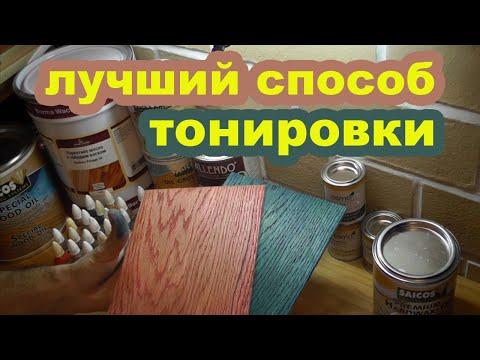 Покраска дерева маслом: Cамый лучший и удобный способ. Тонировка древесины