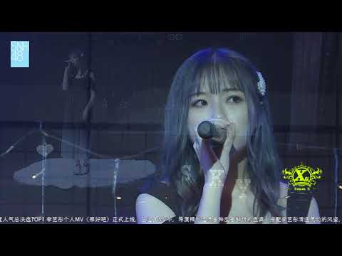 《样 YOUNG》 SNH48 祁静 20181110