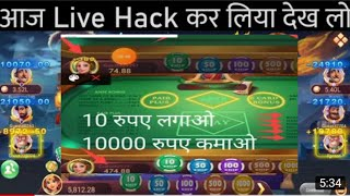 New 6 card bonus Hacking tricks ! 3 Card poker hack tricks ! Best game winning tricks 2021, screenshot 5