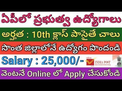 AP Government Jobs on 10th Qualification,Apply Online For Postman, Mailguard Posts |  job search