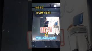 48멀티짐 하이쌤 스피닝 4minute(포미닛) -미쳐. 이천시 스피닝.점핑