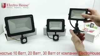 Обзор LED прожектора с датчиком движения мощностью 10,20,30 ватт от компании ElectroHouse