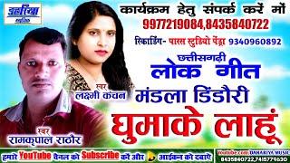 Mandla Dindori Ghumake Lahu - मंडला डिंडौरी घुमाके लाहुं - Ramkripal Rathor | Laxmi Kanchan -Cg Song