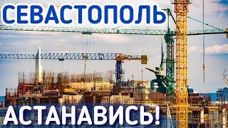 Севастополь как МОСКВА! ГРАНДИОЗНАЯ стройка! Новая Набережная пляжа парка Победы. Крым 2021