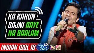Ka Karoon Sajni Aaye Na Baalam - Soumya Chakraborty - Indian Idol 10 - Neha Kakkar - 2018