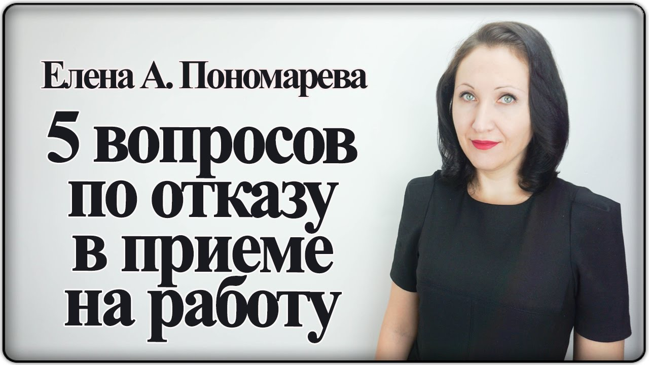 Вопросы по отказу в приеме на работу - Елена А. Пономарева