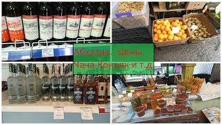 сухумский рынок.Цены на алкоголь в Абхазии.Февраль 2019