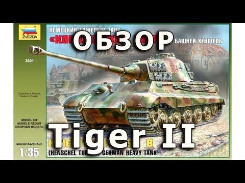 "Обзор модели тяжелого танка ""Королевский Тигр"", Звезда, 1/35 (Review Sd.182 Tiger II, Zvezda, 1:35)"