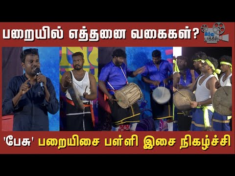 types-of-parai-parai-aattam-at-enjoy-enjammi-song-release-function-pesu-school-of-parai-hindu-talkies