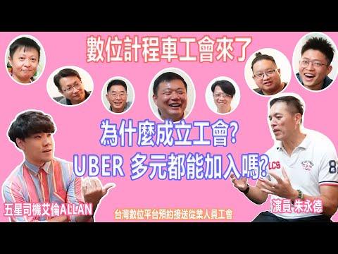 【艾倫ALLAN】數位計程車工會來了  朱永德哥怎麼說? 為什麼成立工會 UBER 多元都能加入嗎? 台灣數位預約接送從業人員工會 FT 炮仔聲 朱永德