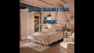 видео Стиль прованс в спальне, рекомендации по дизайну