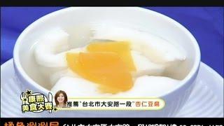 康熙美食秘笈《美食爭霸》ep11杏仁豆腐