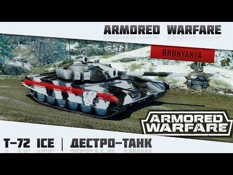 AW: Проект Армата | Т-72 ICE | Обзор