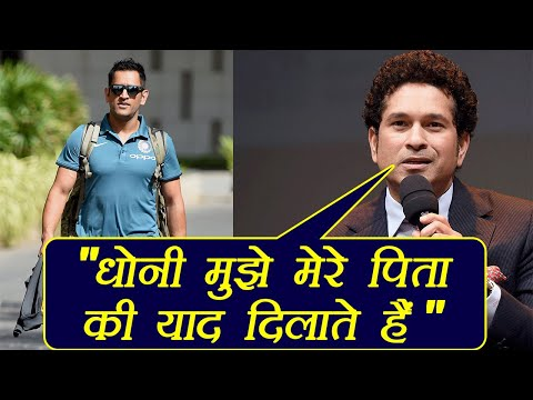 MS Dhoni always reminds me of my father: Sachin Tendulkar | वनइंडिया हिंदी