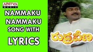 Rudraveena Full Songs With Lyrics - Nammaku Nammaku Song - Chiranjeevi, Shobana