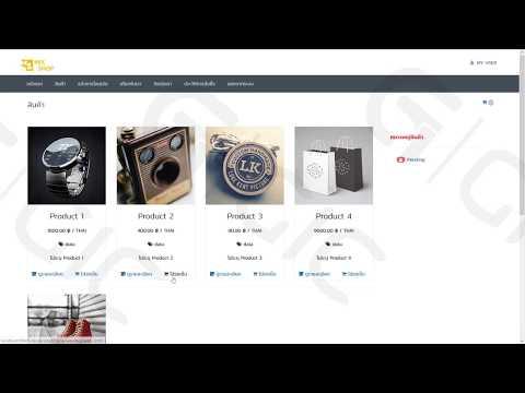 ทำเว็บไซต์, ทำเว็บ, รับทำเว็บไซต์, - Webapp E-Commerce / Demo a sample ( G-GIC , GIC )