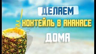 Коктейль в ананасе /коктейли в домашних условиях/коктейли с водкой/коктейли алкогольные дома