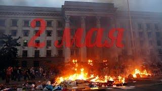 2 мая Одесса. Материалы для Нюрнберг - 2(, 2014-05-06T05:28:27.000Z)
