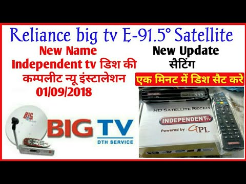How to set up Reliance big tv New Name Independent tv Complete new installation of dish