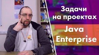 Какие бывают реальные задачи в Java Enterprise?