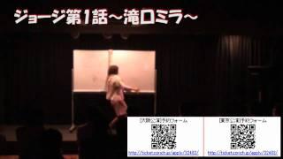 """滝口ミラ の 一人芝居 """"ジョージ"""" 2012年1月20日~22日大阪公..."""