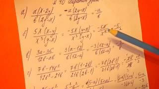40 Алгебра 8 класс Сократите дробь тема рациональные дроби