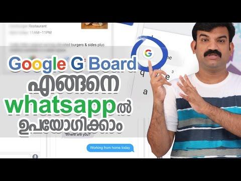 How To G Board | Malayalam Tech Video