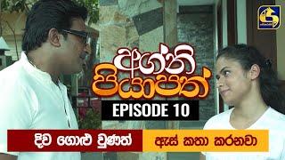 Agni Piyapath Episode 10 || අග්නි පියාපත්  ||  21st August 2020 Thumbnail