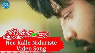 Nee Kalle Niduriste Video Song - Manasantha Telugu Movie || SriRam || Trisha || Ilayaraja