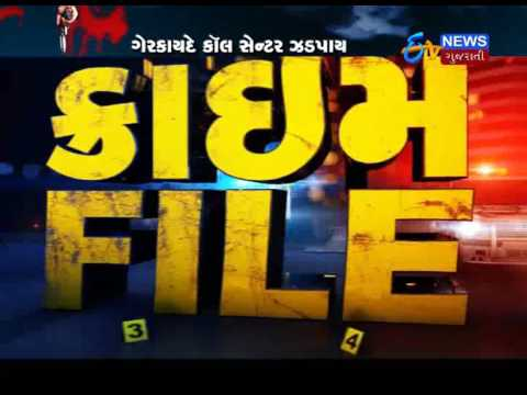 Ahmedabad: Police Raided On Illegal Call Center In Ahmedabad And Arrest 9 Person - Etv News Gujarati