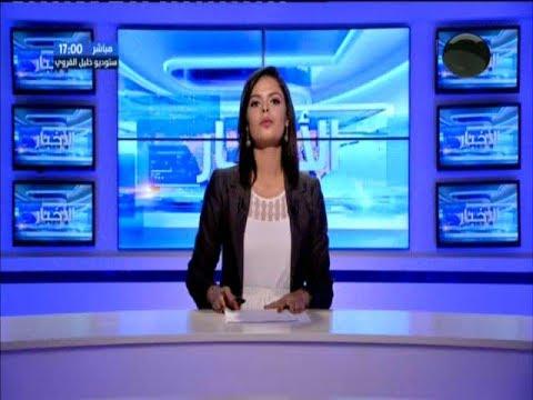 نشرة أخبار الساعة 17:00 ليوم الأحد 08 جويلية 2018 -قناة نسمة