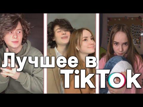 Лучшее из TikTok | @virus.ss и @daketyu | 🌸VI®US {1М🍋}🌸 | даняка🌈