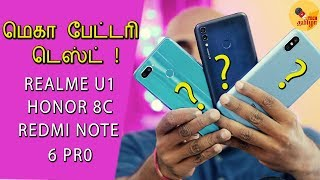 மெகா Ultimate Battery Test ! Realme U1 vs Honor 8C vs Redmi Note 6 Pro