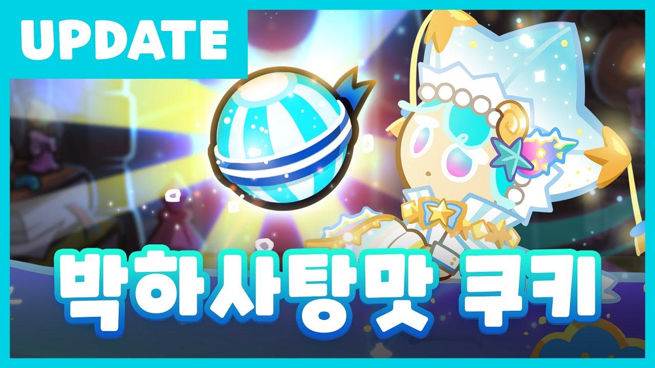 박하사탕맛 쿠키 마법사탕 업데이트! (쿠키런 공식 영상)