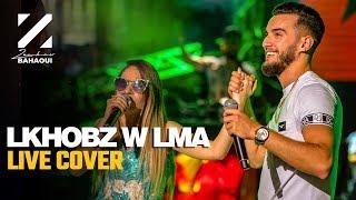 Zouhair Bahaoui x Narimane - Lkhobz w Lma (Live Cover) | زهير بهاوي فيت ناريمان - لخبز و لما
