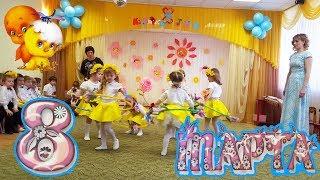 Утренник 8 марта в детском саду. Концерт для бабушек и мам. March 8 in the kidsclub